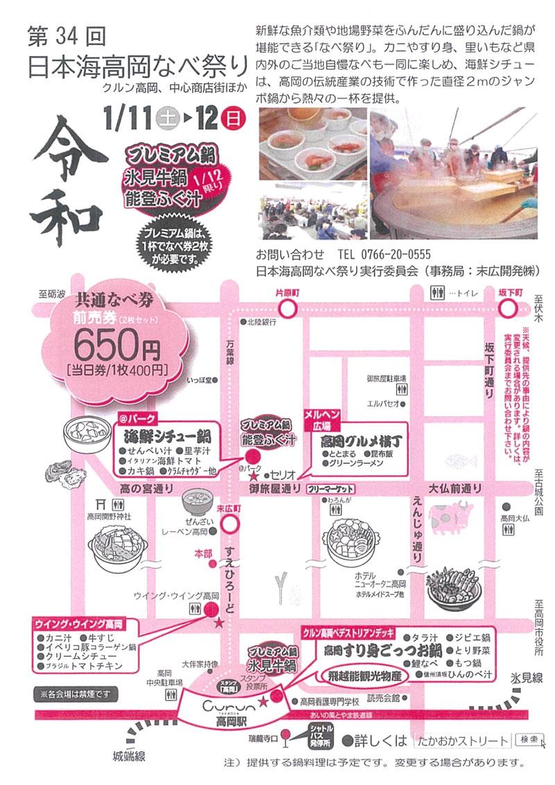 日本海高岡なべ祭り2020のチラシ