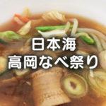 【日本海高岡なべ祭り】富山の新鮮な海の幸と野菜が満喫できる鍋祭!