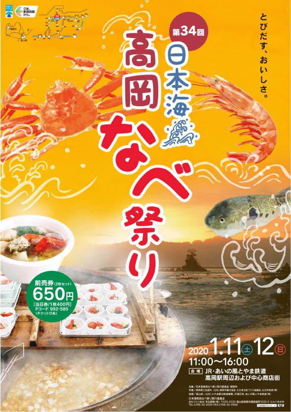 日本海高岡なべ祭り2020
