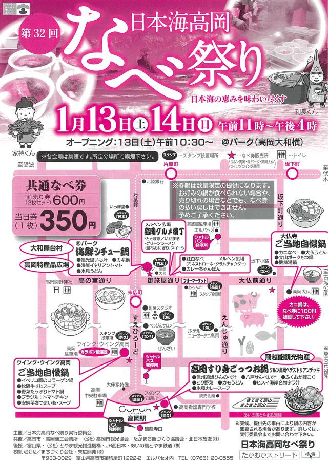 日本海高岡なべ祭り2018のチラシ