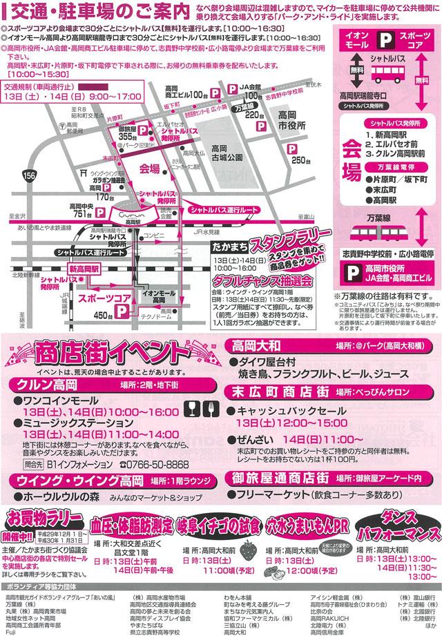 日本海高岡なべ祭り2018のチラシ裏面