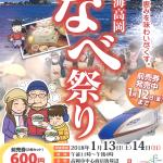 日本海高岡なべ祭り2018のポスター