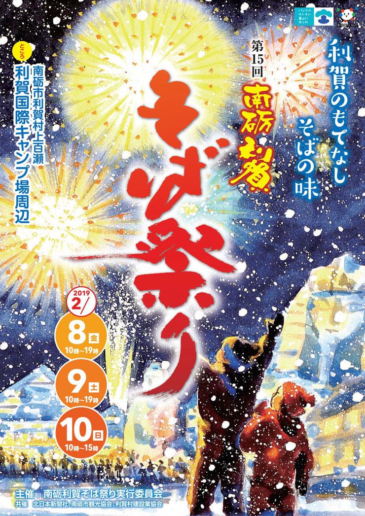 第15回南砺利賀そば祭り2019のポスター