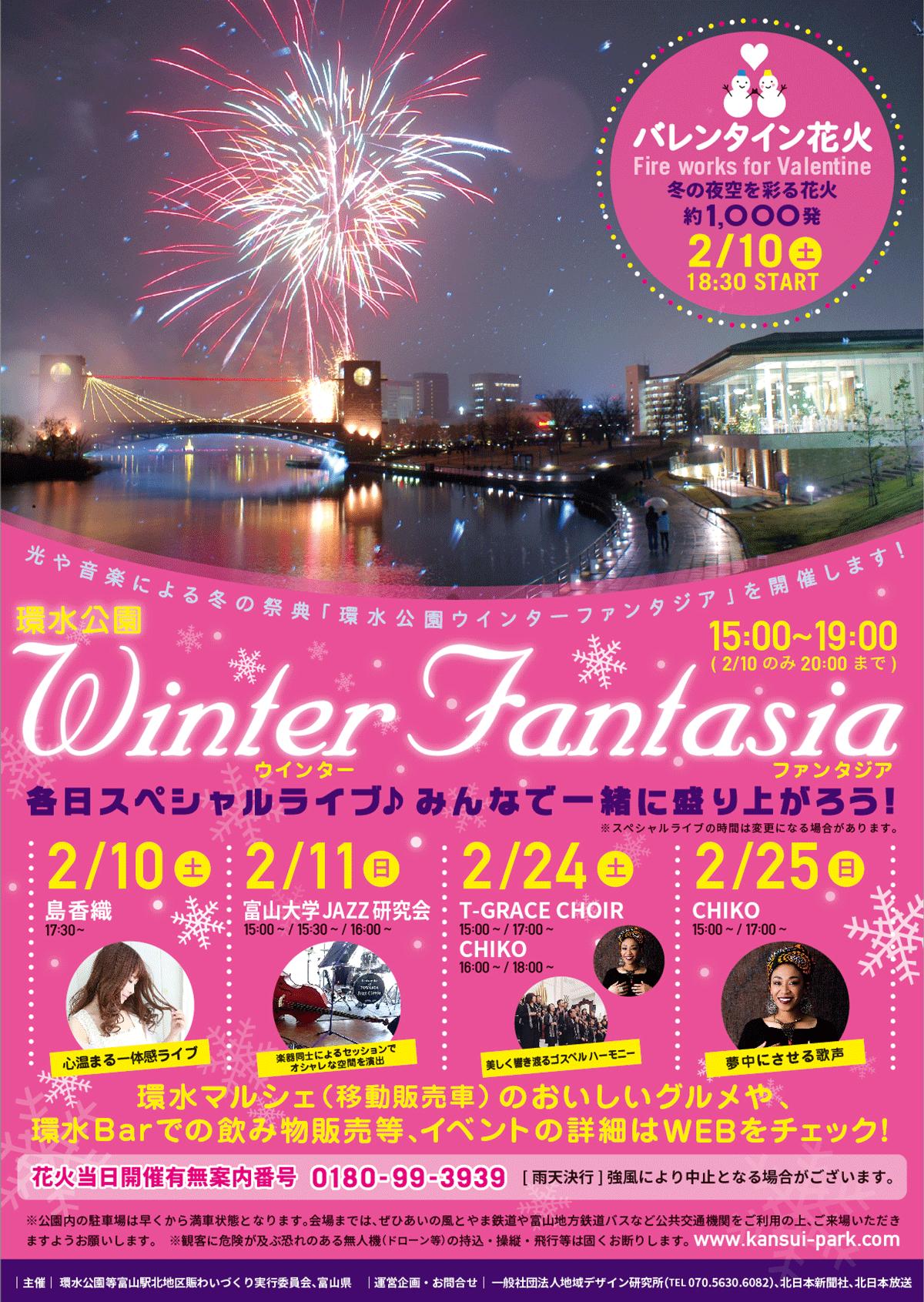 「環水公園Winter Fantasia2018」光と音と景色を楽しむ冬の夜!