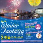 【環水公園Winter Fantasia2019】ミュージック花火やバレンタインライブを楽しもう!