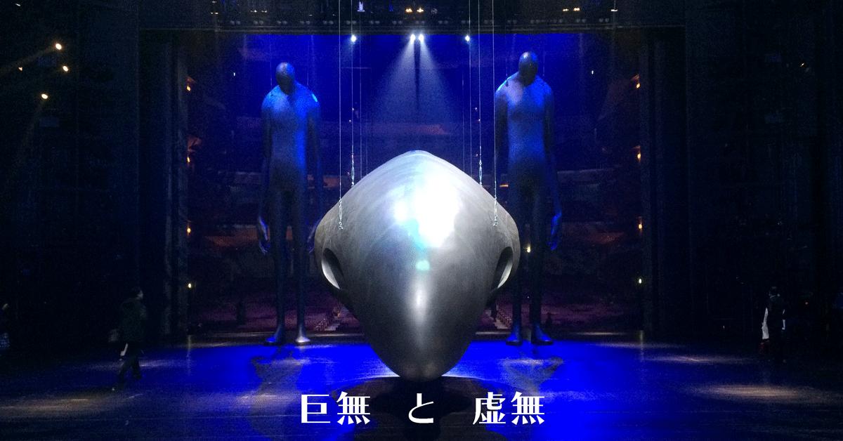 舞台の上の美術館Ⅱ KYOMU~巨無と虚無~
