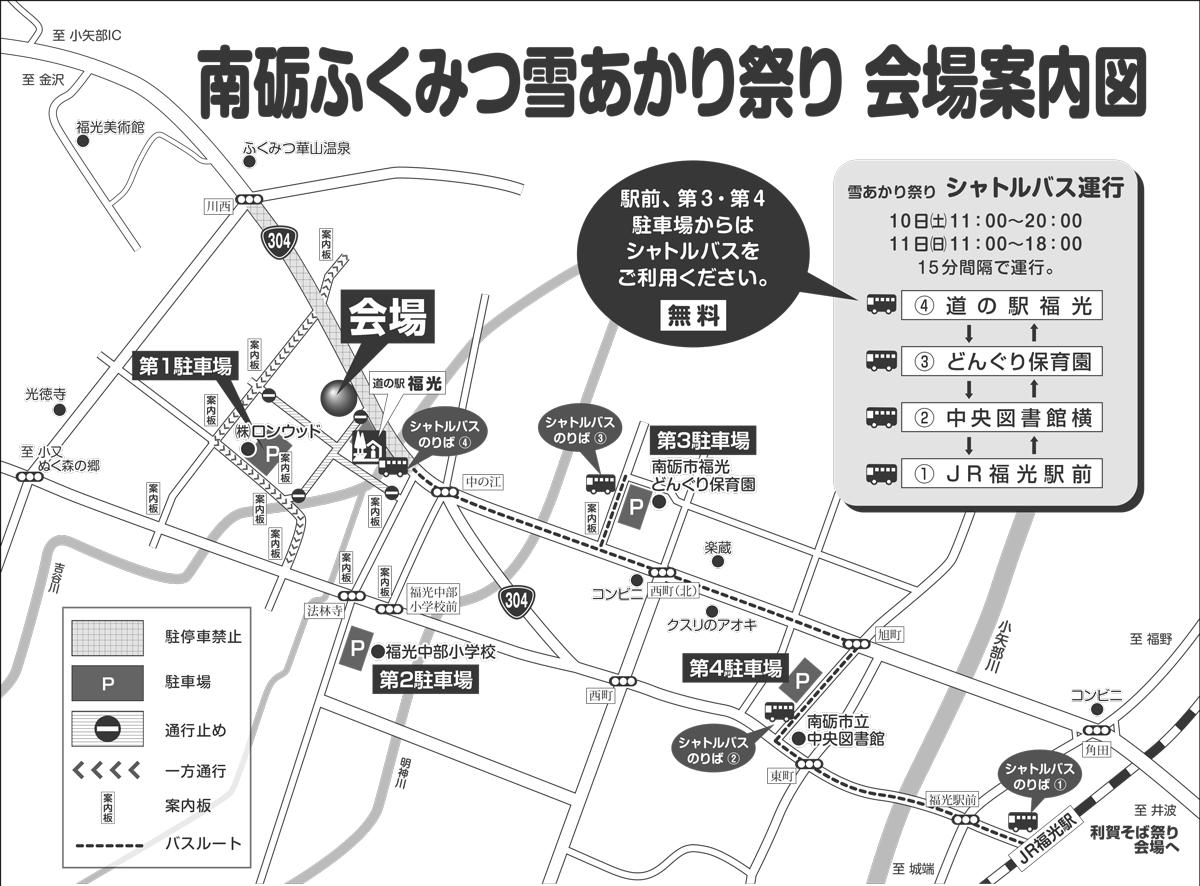 「南砺ふくみつ雪あかり祭り2018」の会場案内図