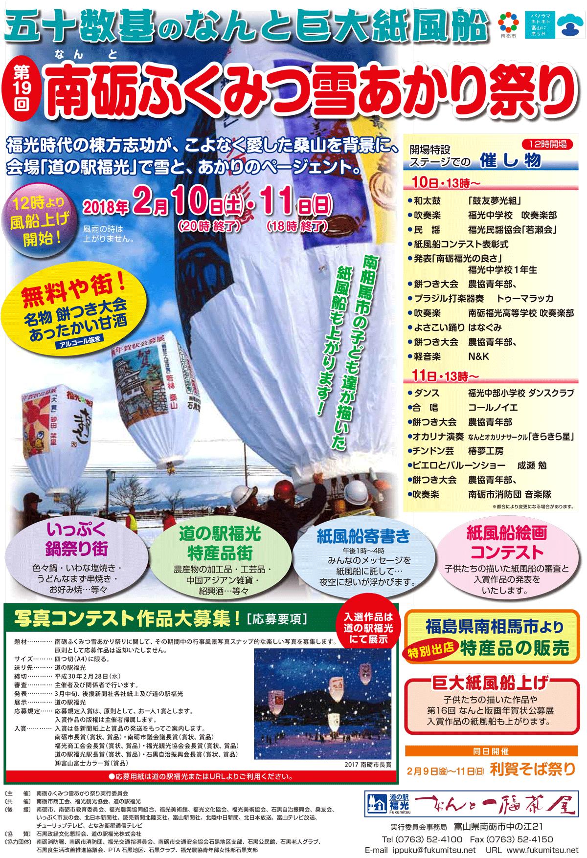 「南砺ふくみつ雪あかり祭り2018」圧巻!巨大紙風船が空を舞う。