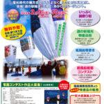 「南砺ふくみつ雪あかり祭り2019」のチラシ