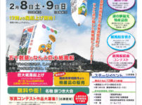 【南砺ふくみつ雪あかり祭り2020】空を舞う巨大紙風船がインスタ映え!!