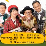 トークライブ「しげちゃん一座」inTOYAMAキラリ