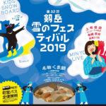 【第32回剱岳雪のフェスティバル2019】名物クマ鍋と上市音頭、子どもスノボ体験など