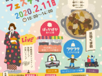 【第33回剱岳雪のフェスティバル2020】名物クマ鍋とeスポーツ大会in上市も!