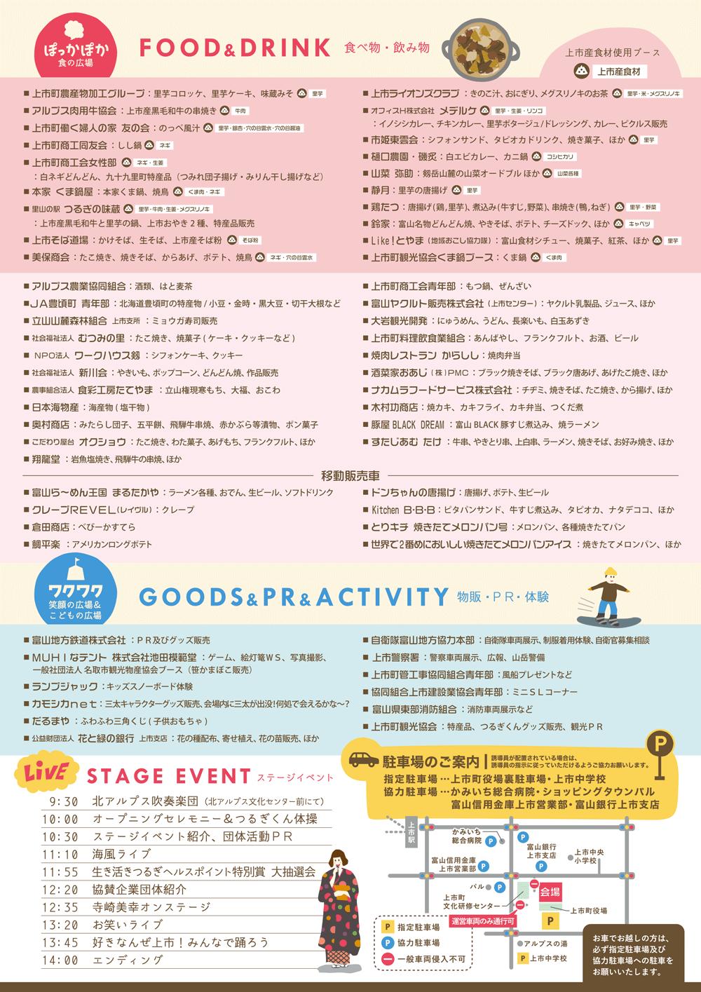 【第33回剱岳雪のフェスティバル2020】のイベント内容チラシ