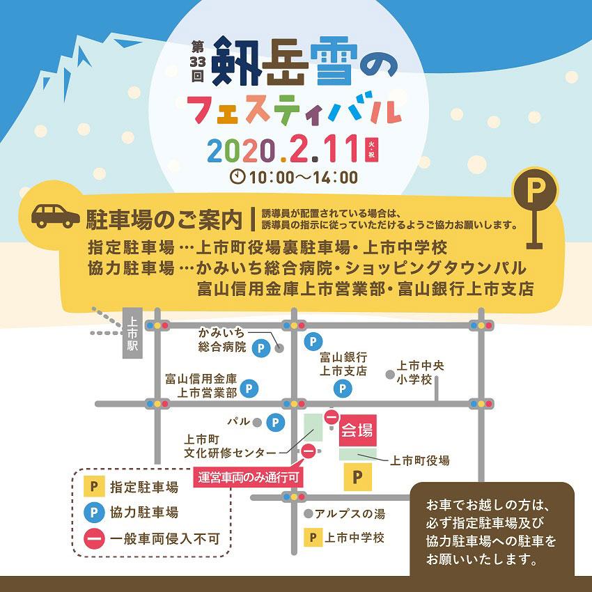 剱岳雪のフェスティバルの駐車場マップ