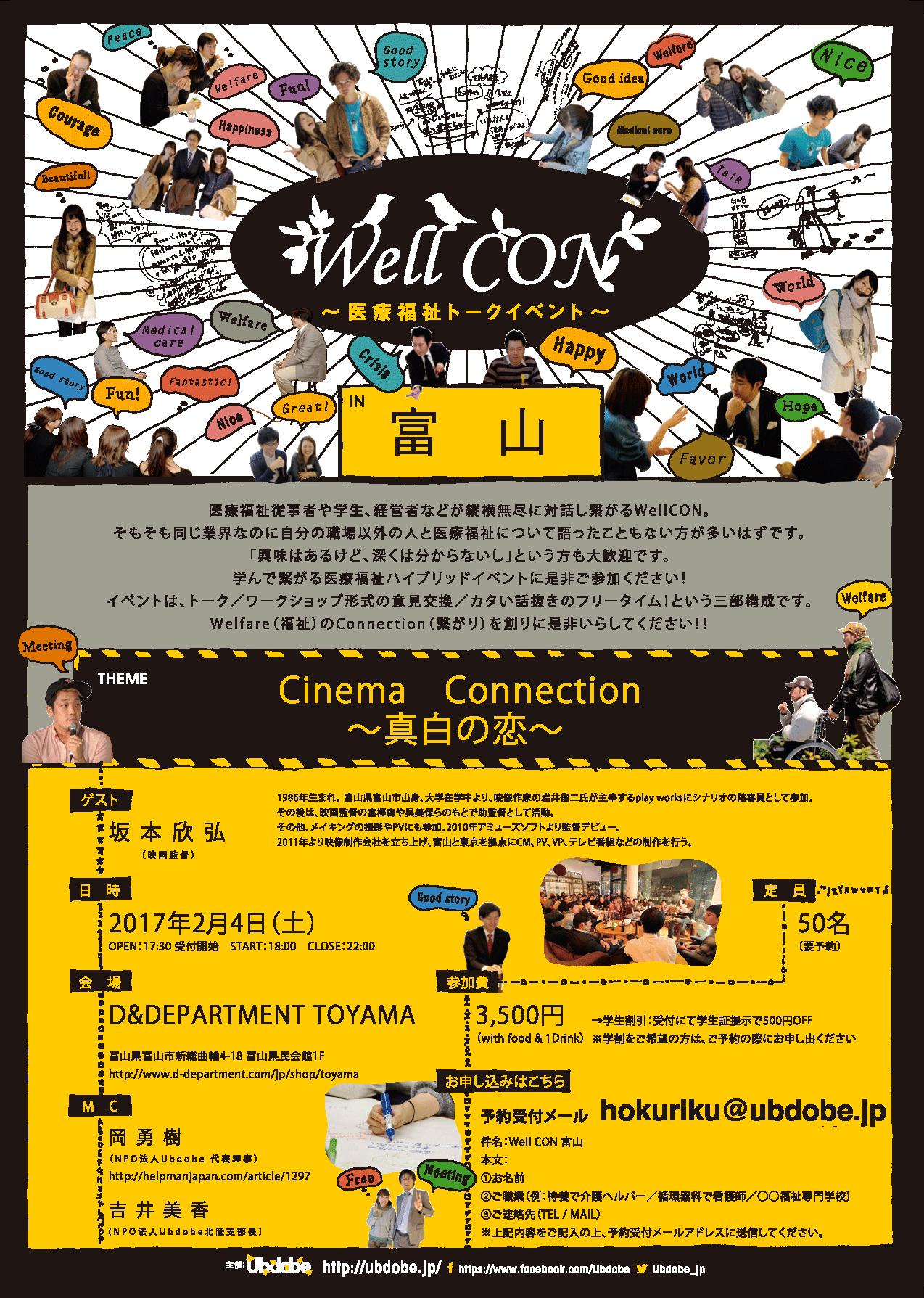 WellCON富山〜真白の恋〜