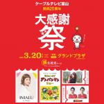 ケーブルテレビ富山20周年大感謝祭