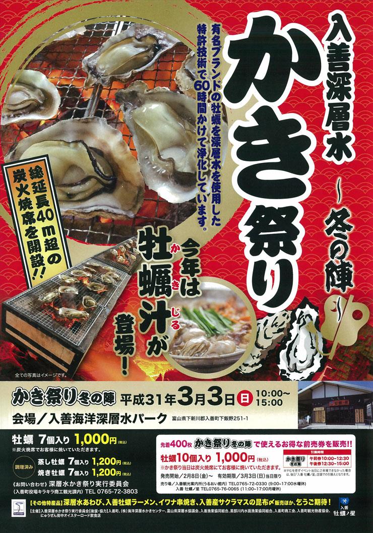 【入善深層水かき祭り-冬の陣-&ミニ牡蠣祭り2019】今年は牡蠣汁!