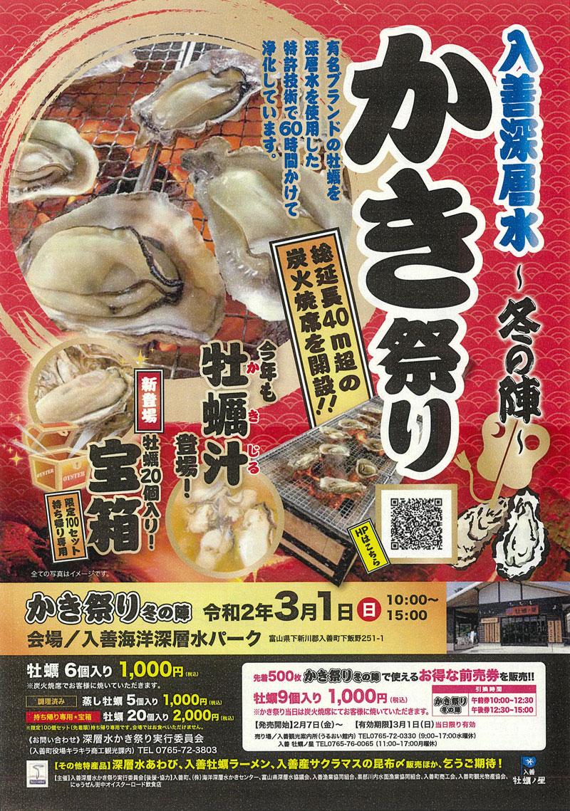 【入善深層水かき祭り~冬の陣~2020】今年は牡蠣汁に持ち帰り専用の宝箱も!