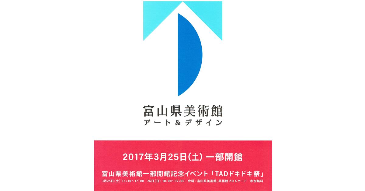 富山県美術館TADドキドキ祭