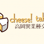高岡異業種交流会「cheese! takaoka」