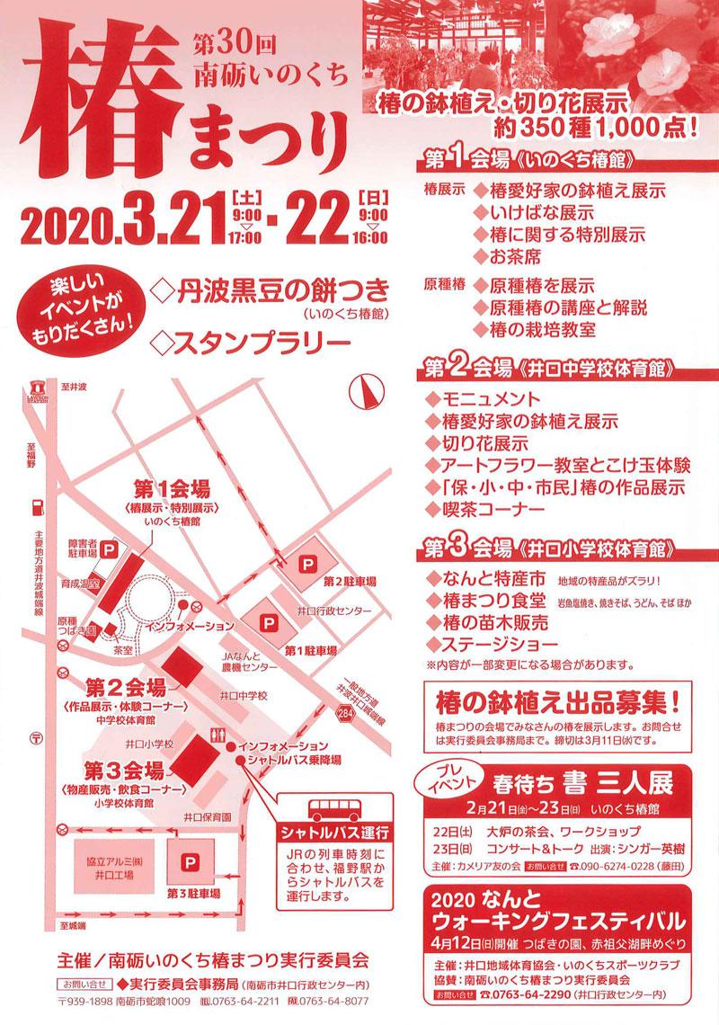 第30回南砺いのくち椿まつり2020のイベント内容