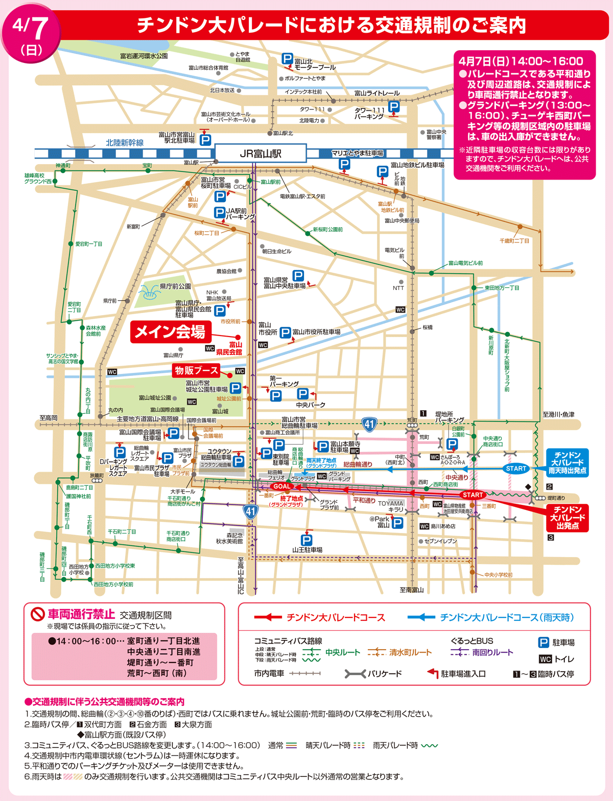 全日本チンドンコンクール2019交通規制