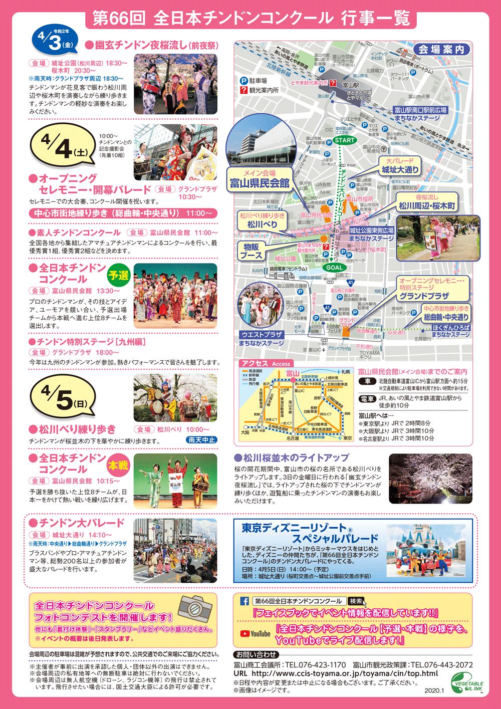 全日本チンドンコンクール2020会場の地図