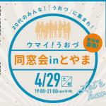 ウマイ!うおづ・同窓会inとやま(20代の交流会)