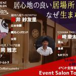 イベント主催者に学ぶ、サロン型イベント