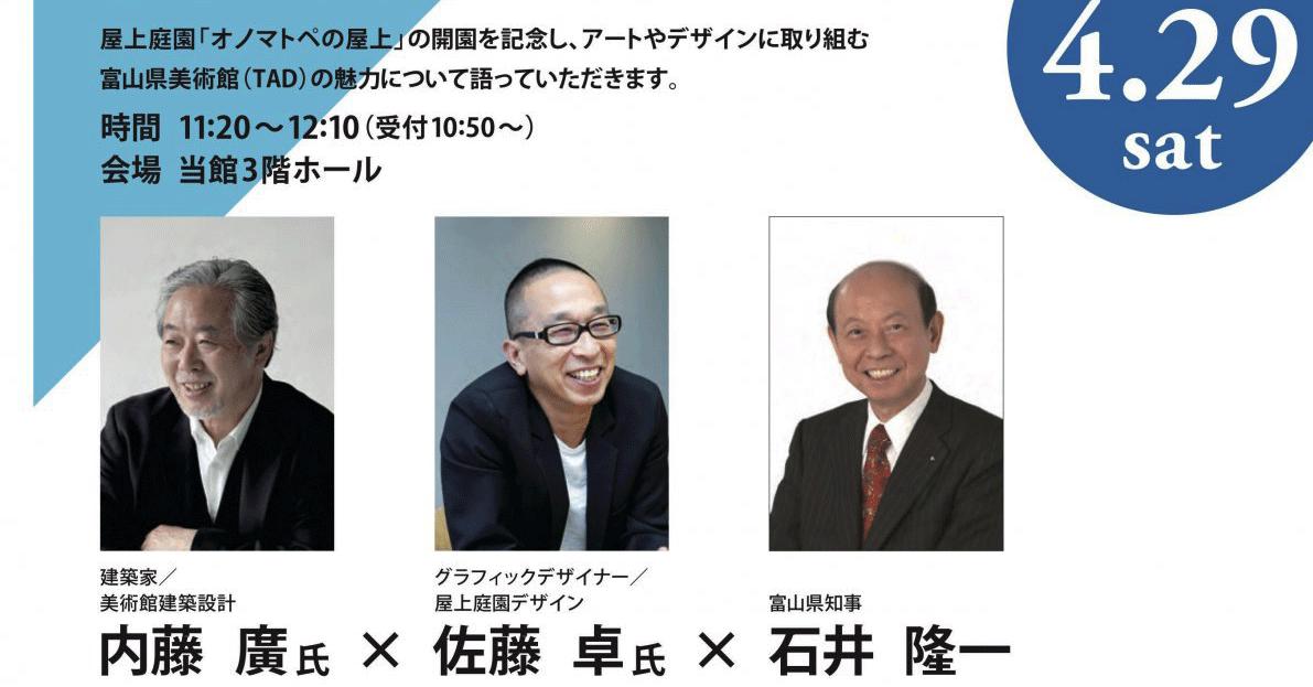 佐藤卓、内藤廣の話が直接聞ける「富山県美術館オノマトペの屋上オープニングイベント」