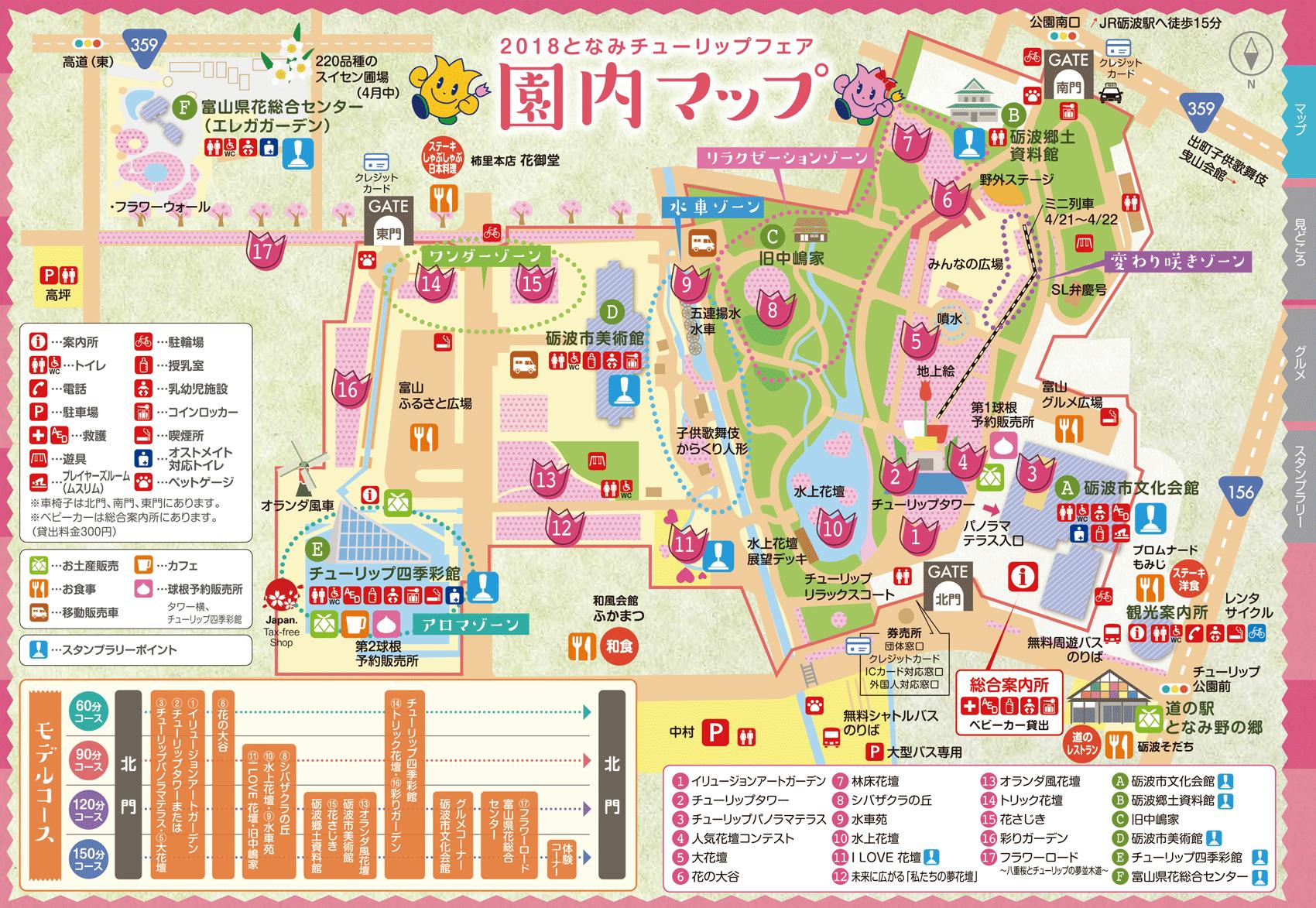 砺波チューリップフェア2018の会場の地図