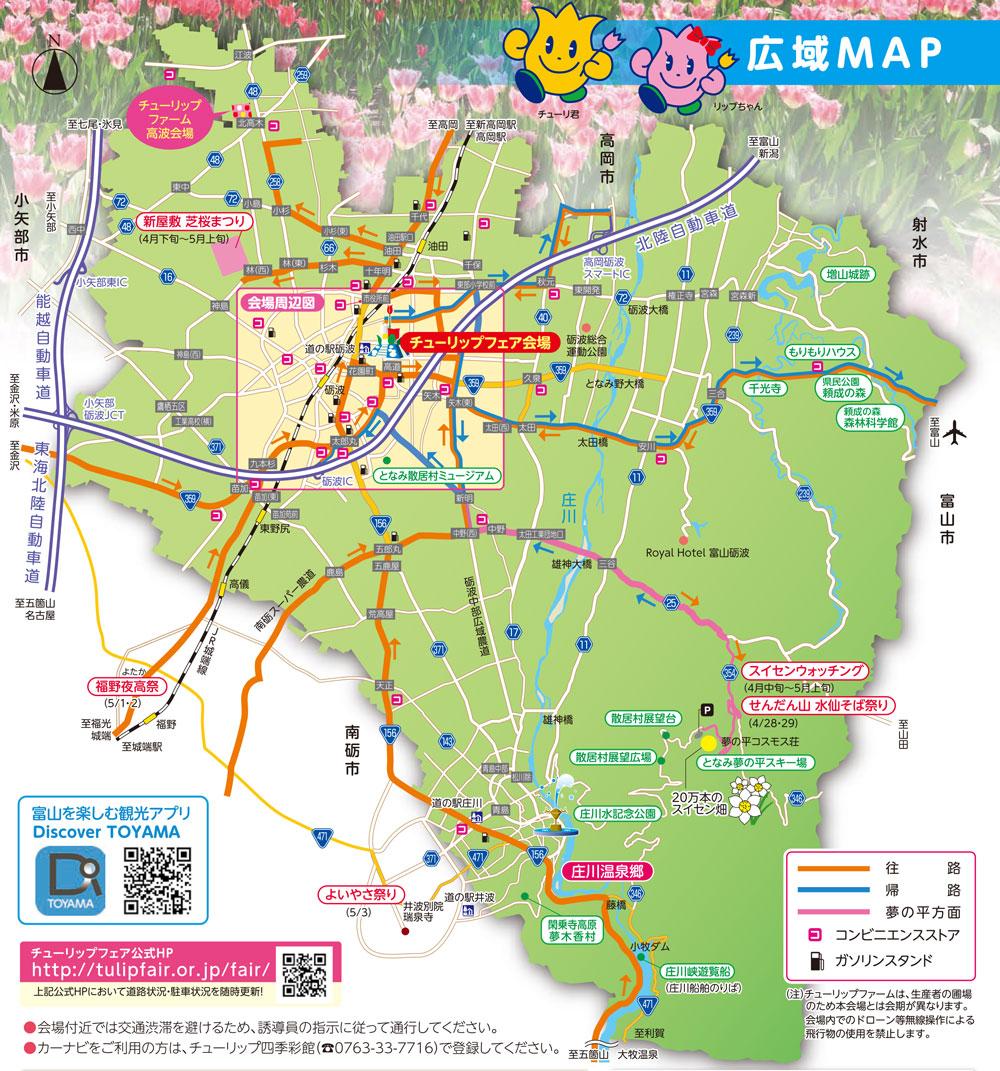 砺波チューリップフェア2019の広域マップ