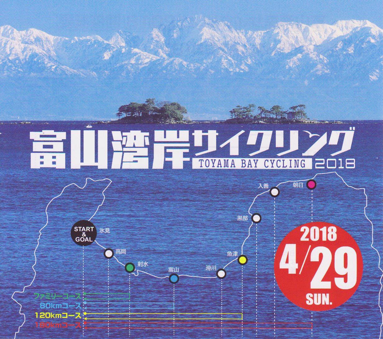 富山湾岸サイクリング2018