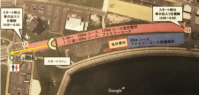 富山湾岸サイクリング2018のスタート動線
