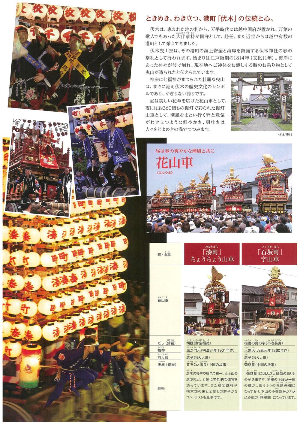 富山県の伏木曳山祭(ケンカ山)のパンフレット2