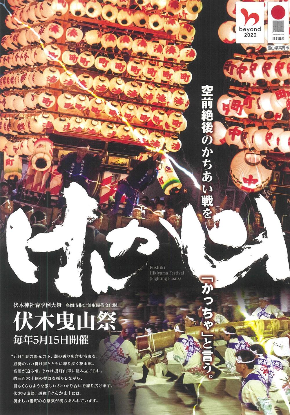 富山県の伏木曳山祭(ケンカ山)のパンフレット1