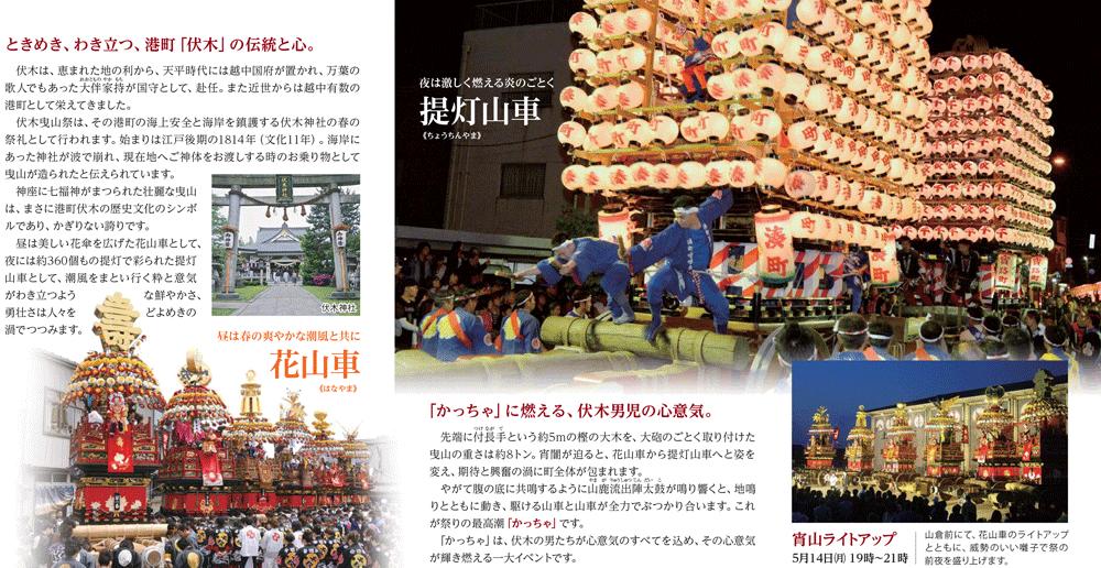 伏木曳山祭の花山車と提灯山車