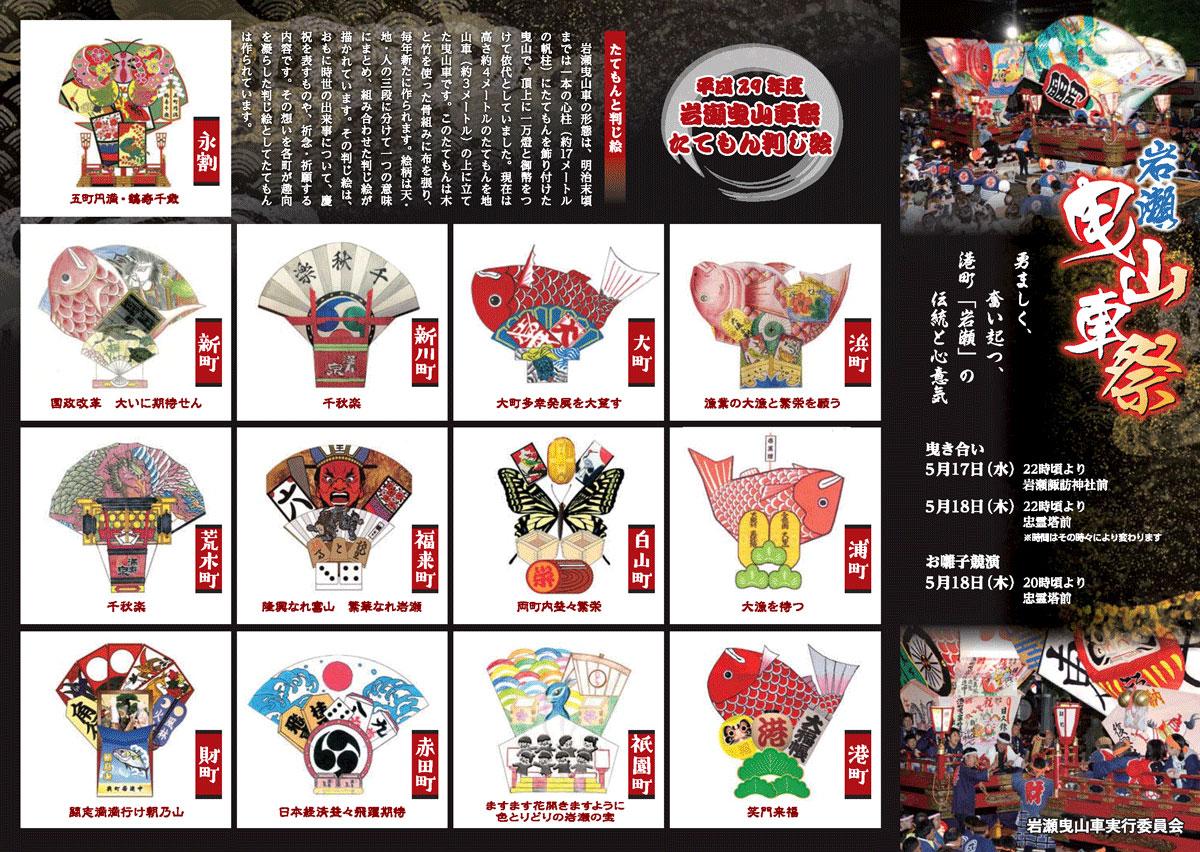 岩瀬曳山車祭り・けんか山車の説明と詳細