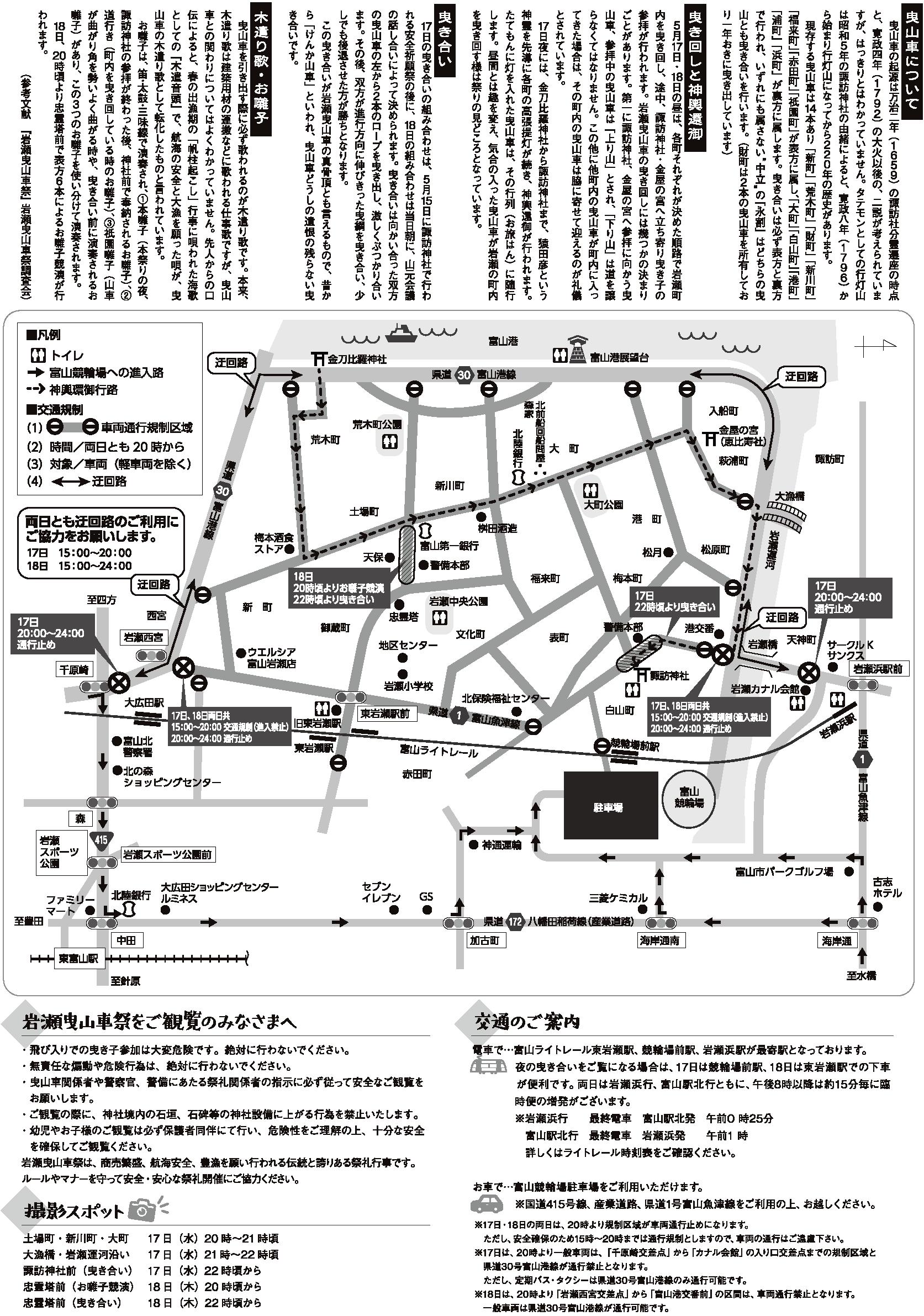 岩瀬曳山車祭の曳き回しルートと交通規制情報