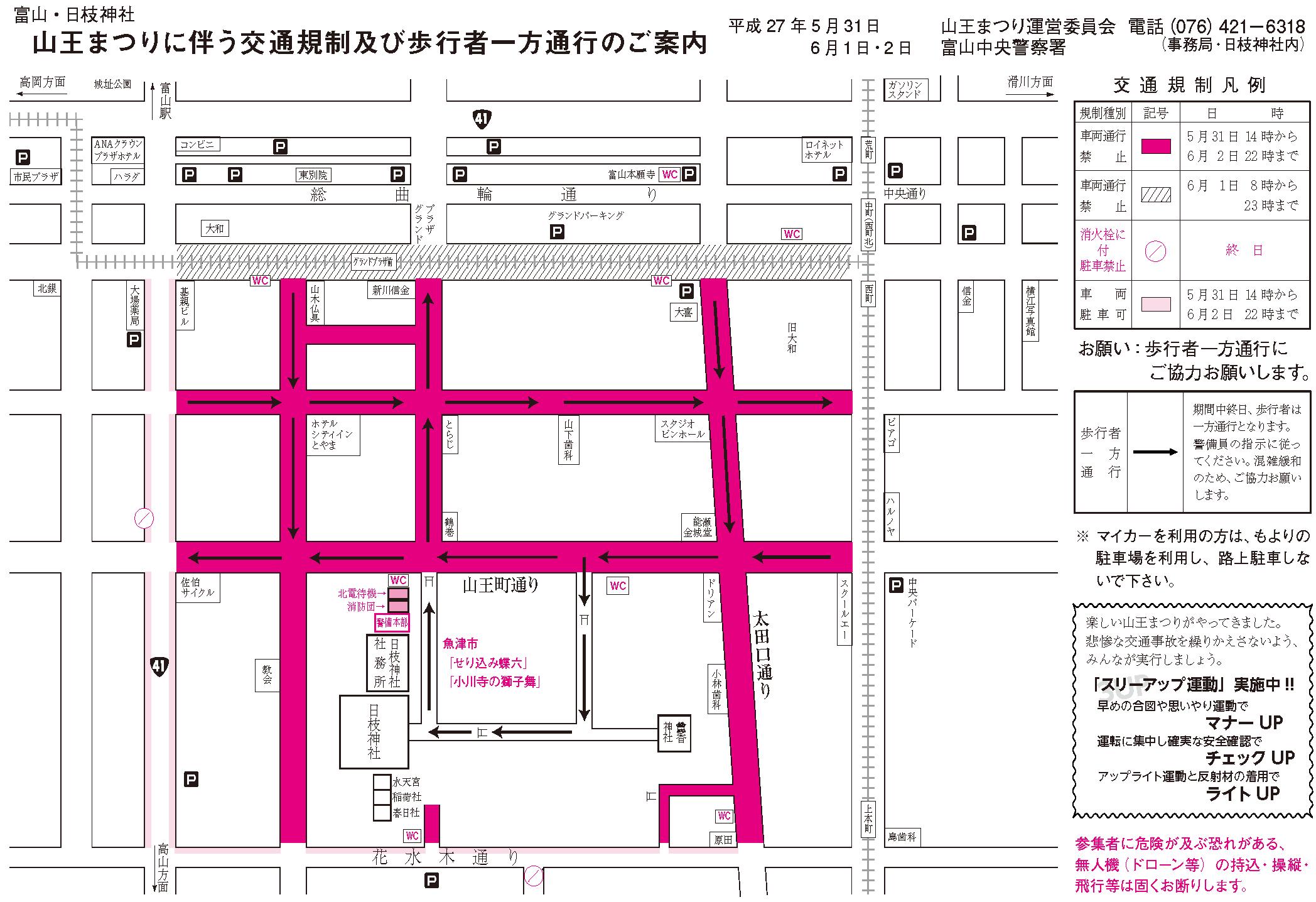 山王祭(さんのさん)2017の交通規制予定図