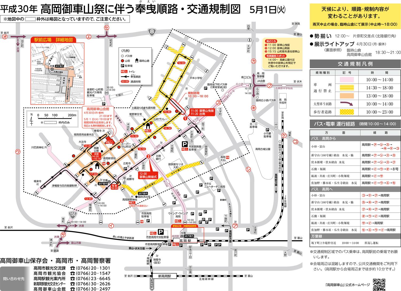 高岡御車山祭2018の交通規制情報
