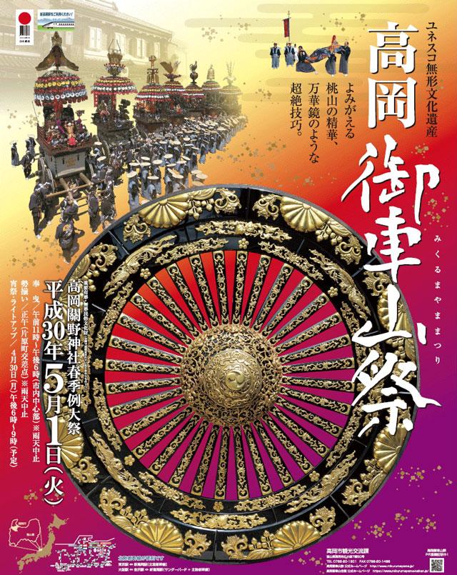 高岡御車山祭2018のポスター