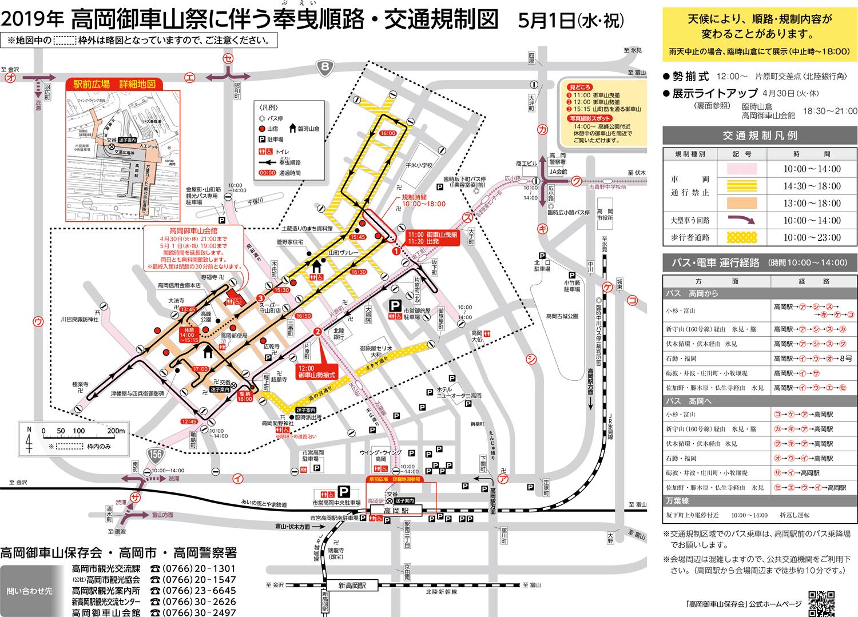 高岡御車山祭2019の交通規制情報