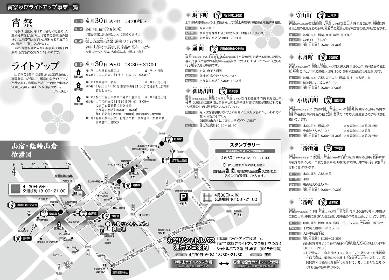 高岡御車山祭2019の宵祭・ライトアップ情報