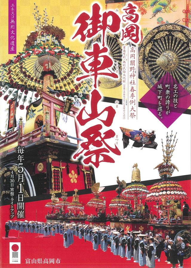 高岡御車山祭2019のポスター