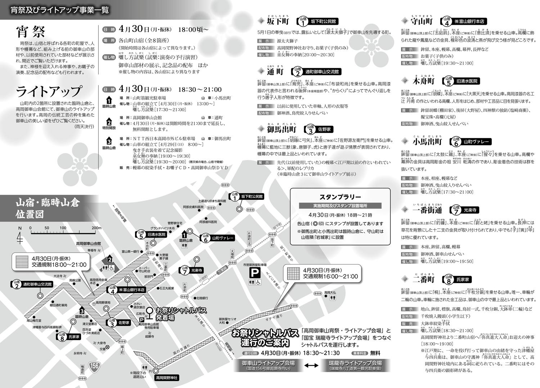 高岡御車山祭2018の宵祭・ライトアップ情報