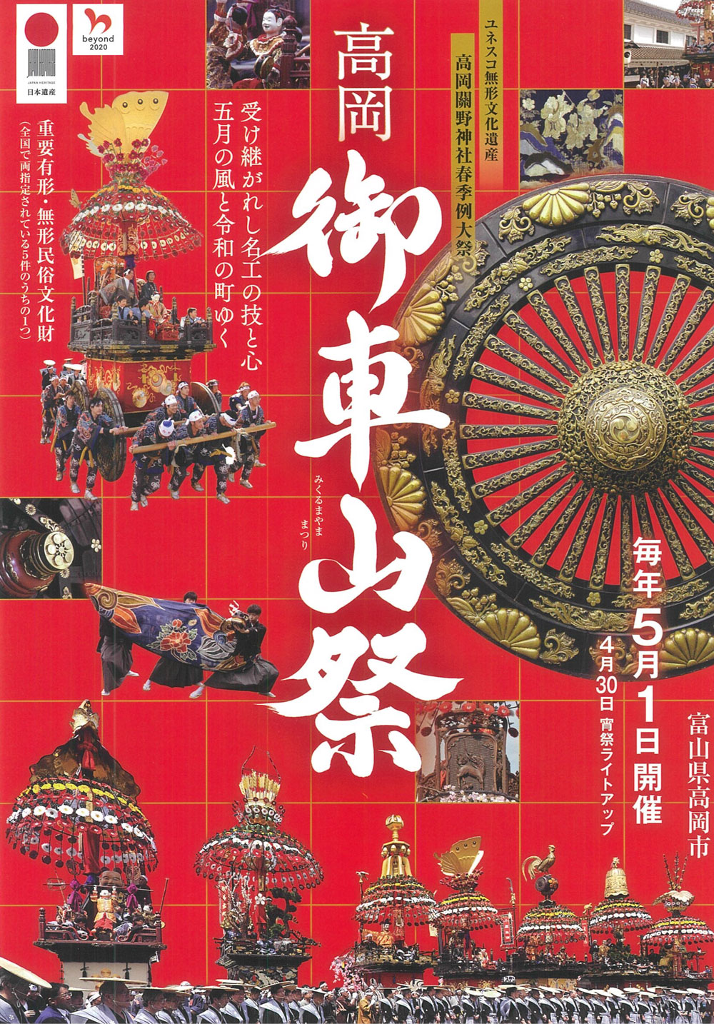 高岡御車山祭りのパンフレット1
