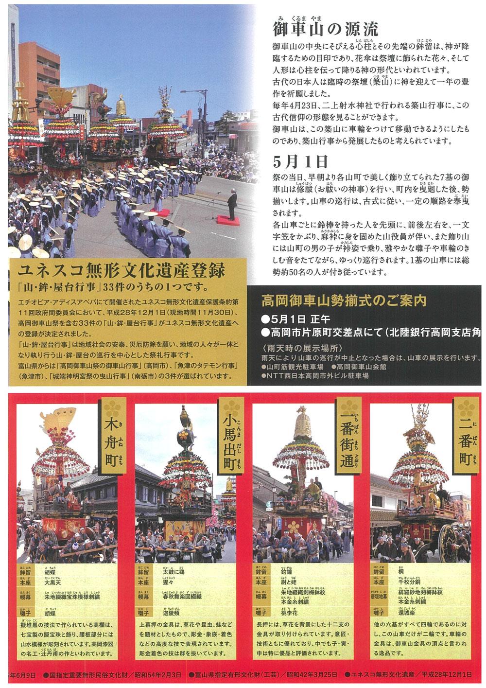 高岡御車山祭りのパンフレット3