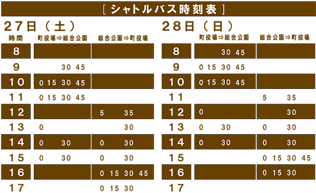 会場へのシャトルバスの時刻表